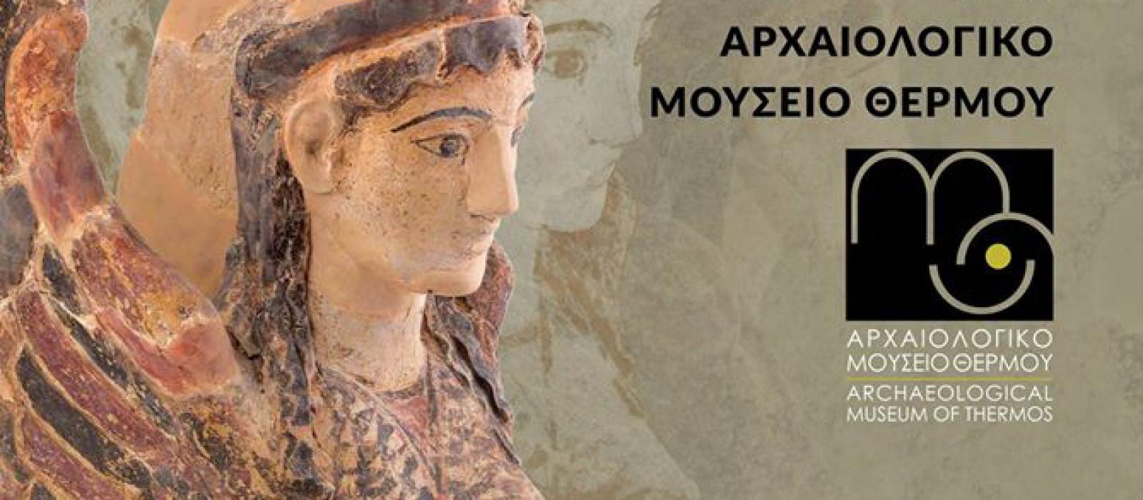 Εγκαίνια του νέου Αρχαιολογικού Μουσείου Θέρμου (Δελτίο Τύπου Υπουργείου Πολιτισμού)