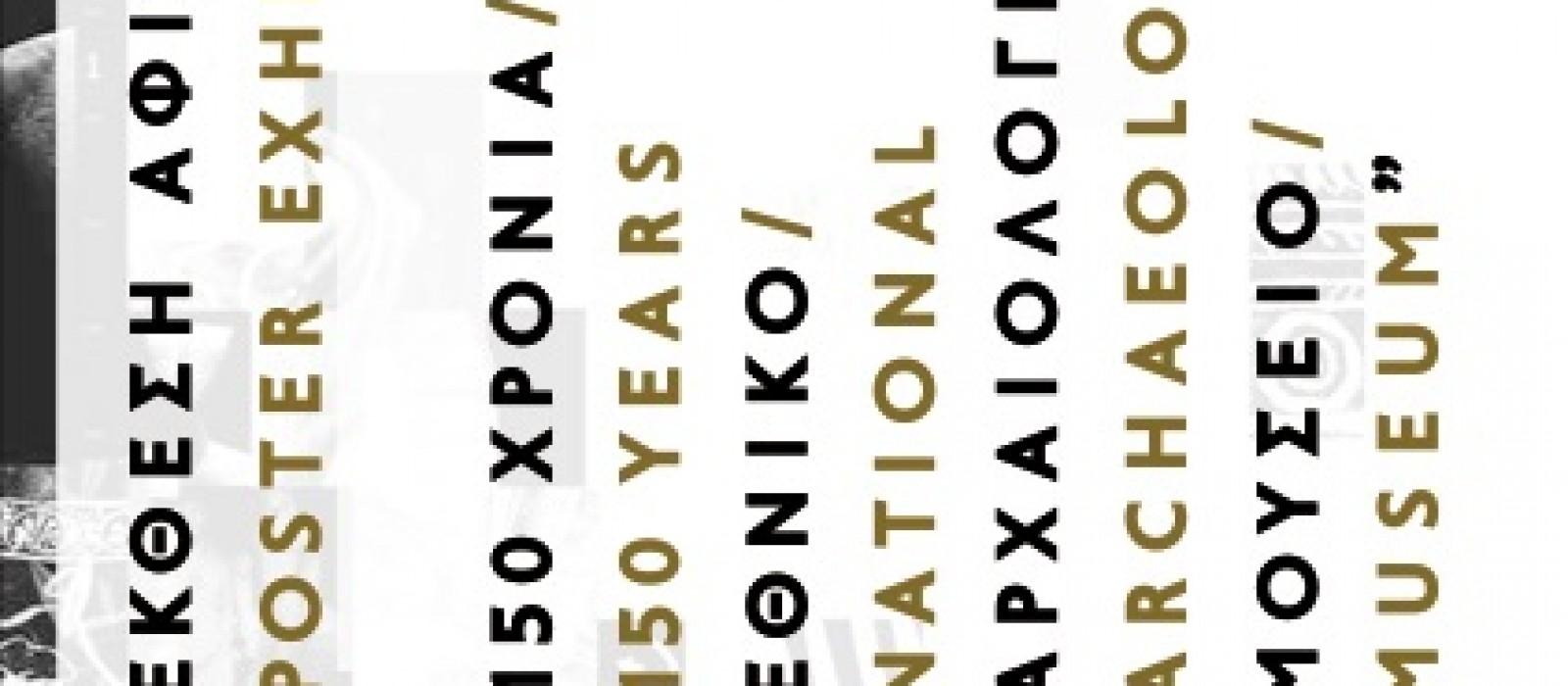 Το Εθνικό Αρχαιολογικό Μουσείο γίνεται… αφίσα