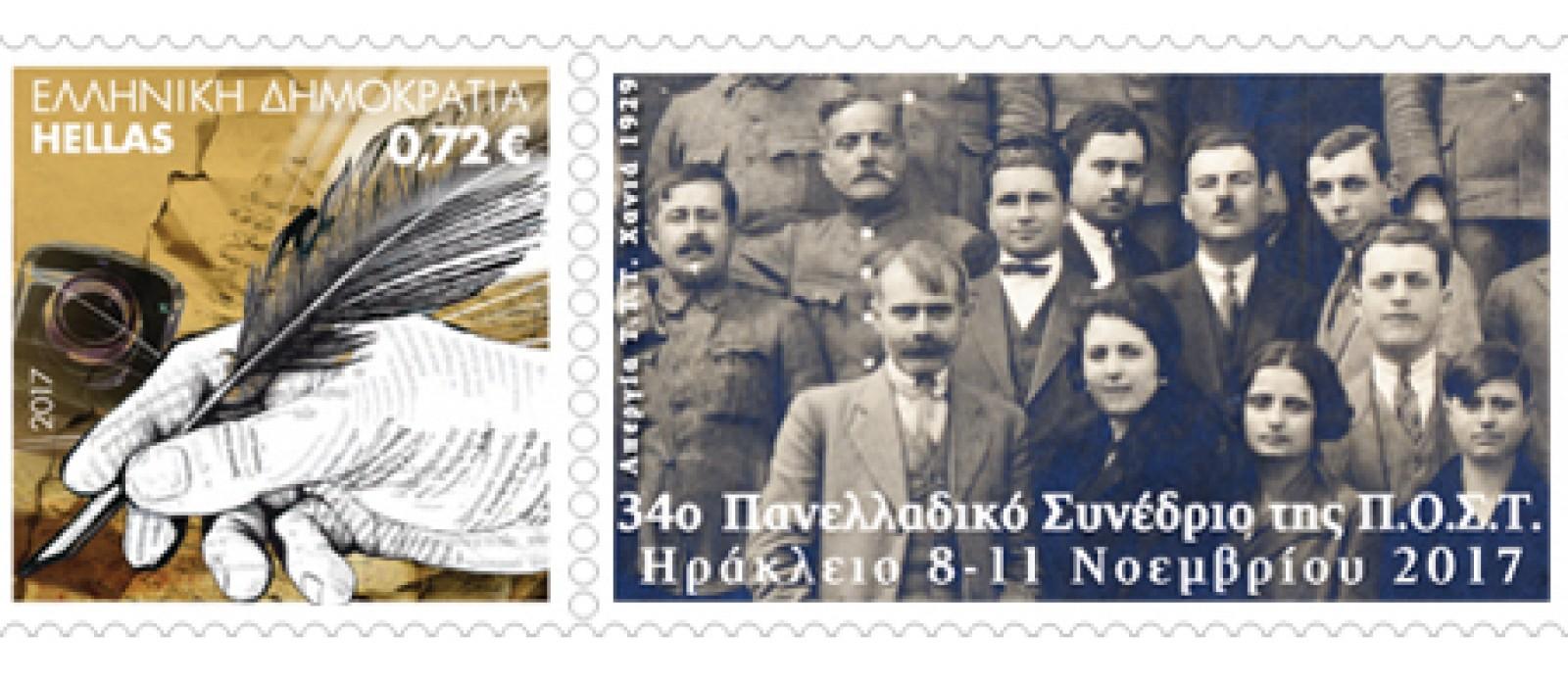 34ο Πανελλαδικό Συνέδριο της Πανελλήνιας Ομοσπονδίας Σωματείων Ταχυδρομικών ΠΟΣΤ