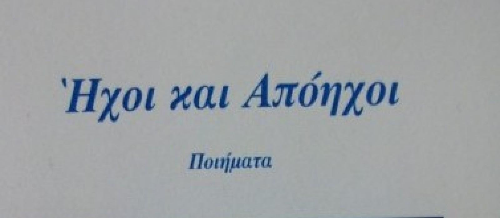 """Γιάννης Καρύτσας """"Ήχοι και Απόηχοι"""" ποιήματα"""
