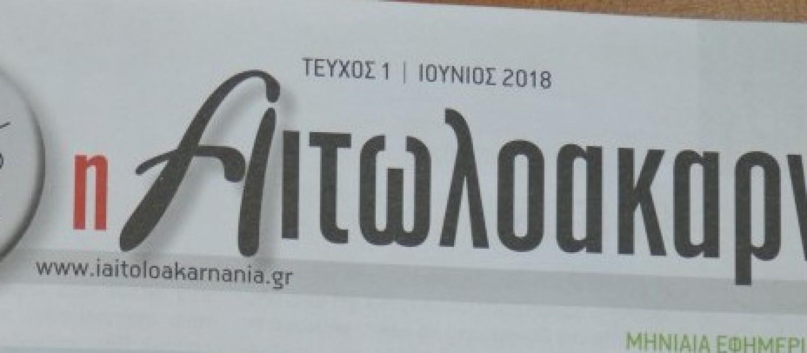 """""""η Αιτωλοακαρνανία"""" μηνιαία εφημερίδα Αιτωλοακαρνανίας – Free Press"""